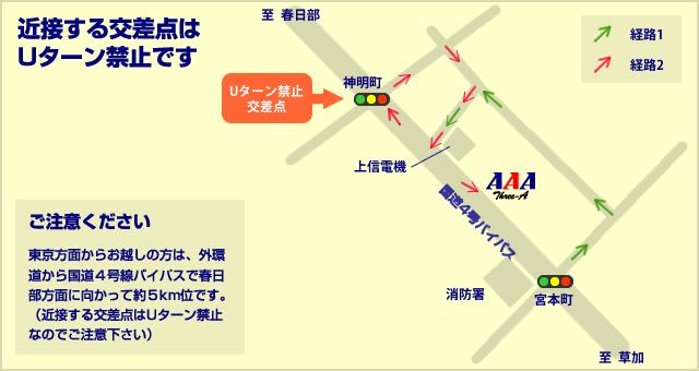 近接する道路はUターン禁止ですので、東京方面よりお越しの肩は図の経路よりご来店ください